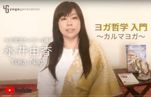 永井先生のカルマヨガ説明