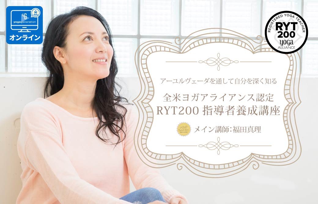 marifukuda_RYT200_online