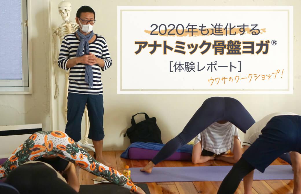 内田かつのり先生がヨガの指導をしているところ