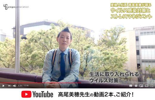 窓辺に座ってお話しされている高尾美穂先生