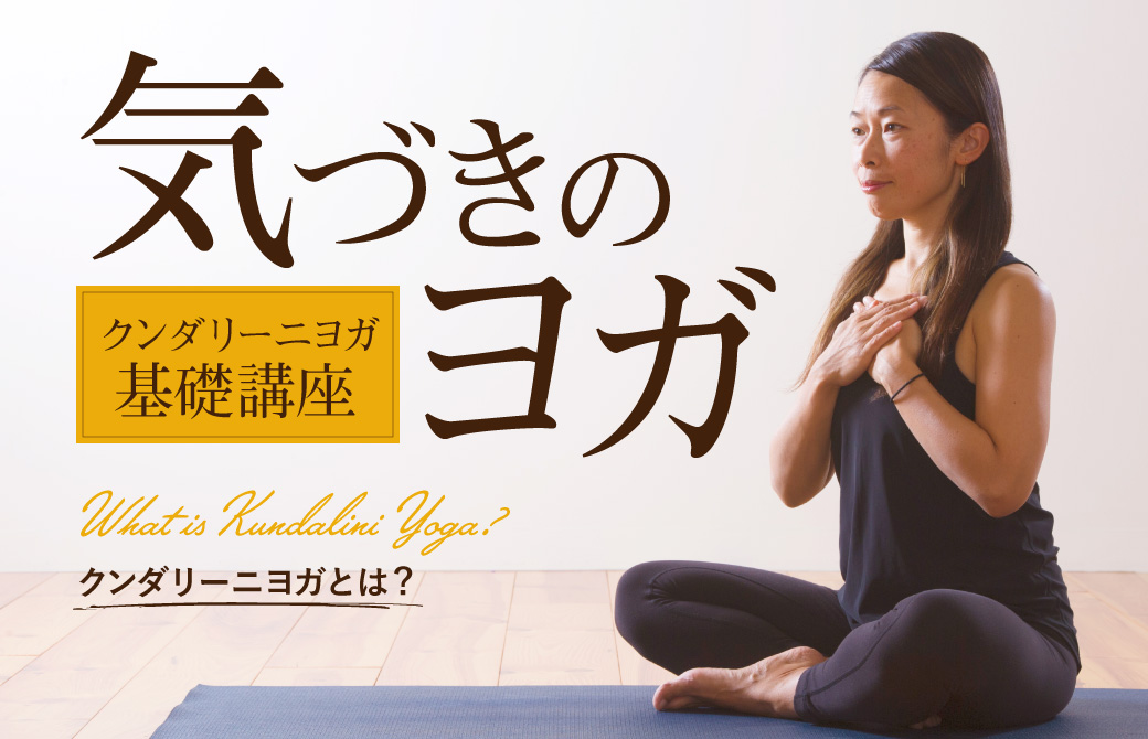 Maikokurata先生のクンダリーニヨガ基礎講座。Maiko先生が座位で両手を胸に当てている様子