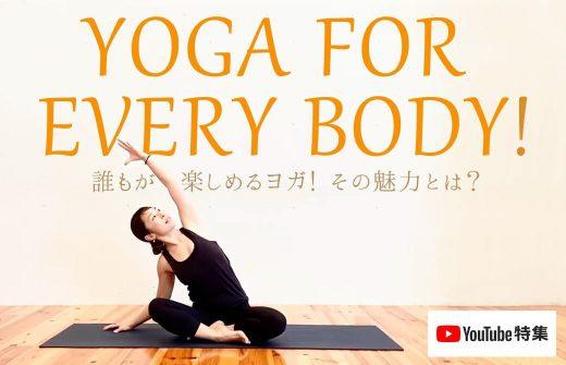 maiko先生yogaforeverybody