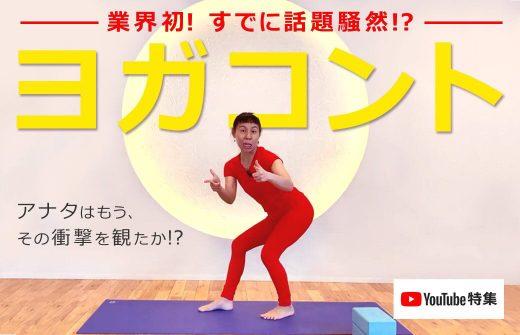片岡まり子先生ヨガコントTOP