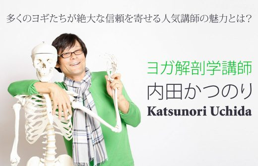 ヨガ解剖学講師内田かつのり先生が全身骨模型と肩を組んで笑顔の様子