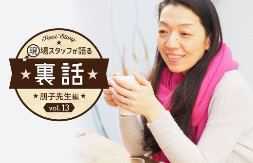 川原朋子がカップを手にもち笑顔で話をきいている