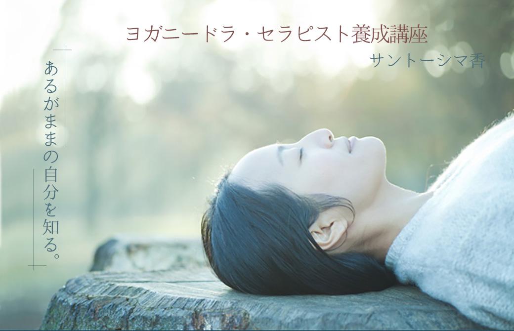 ヨガニードラ・セラピスト養成講座