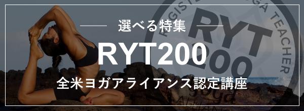 【選べる特集】RYT200 全米ヨガアライアンス認定講座