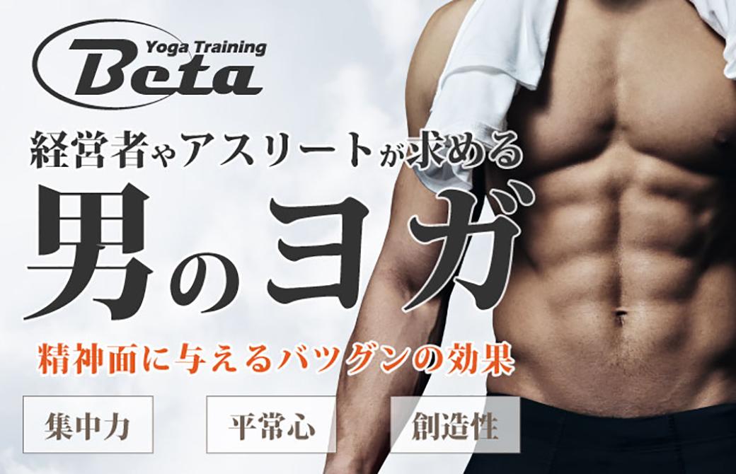 メンズヨガイベントBeta:第9回 東京開催