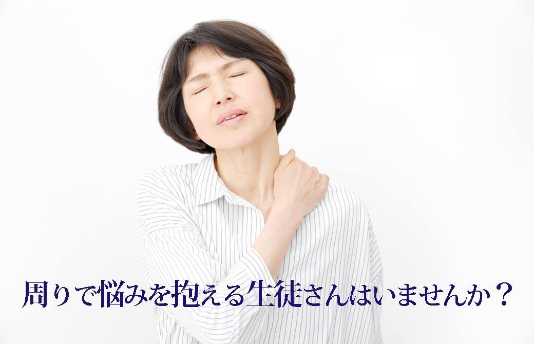 五十肩で悩む女性