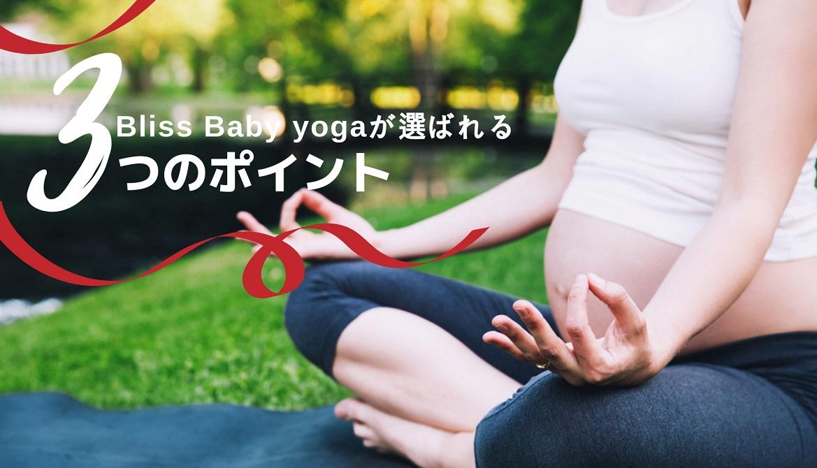妊婦さんが芝生の上にヨガマットを引いて瞑想している:Bliss Baby yoga選ばれる3つの理由
