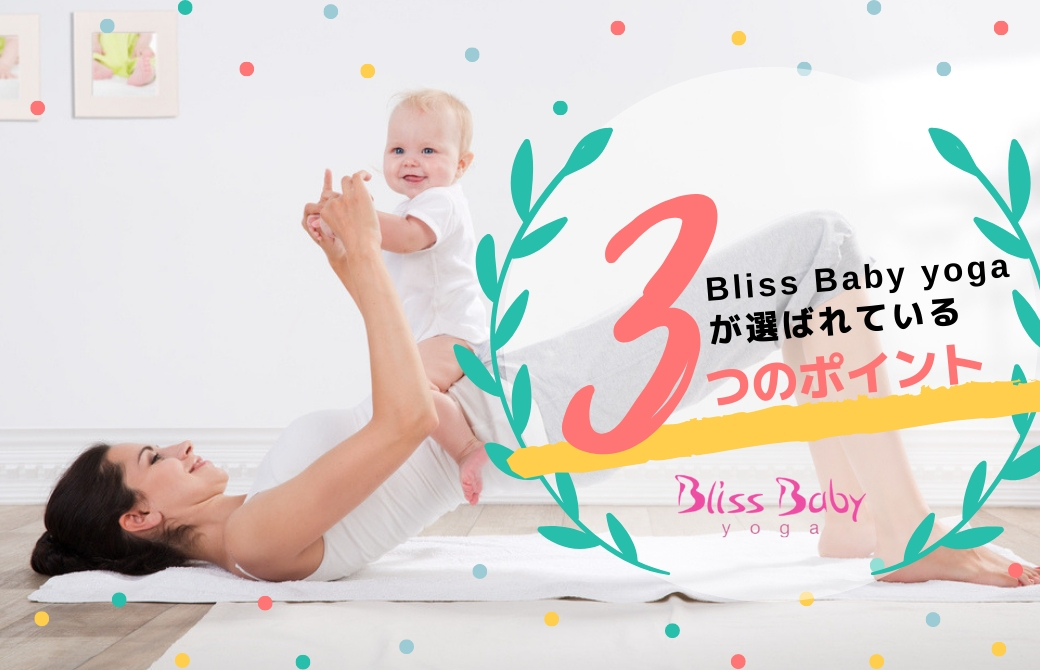 女性が赤ちゃんと一緒にヨガをしている。:Bliss Baby yogaが選ばれる3つのポイント