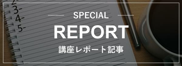 【バナーメニュー】講座レポート記事