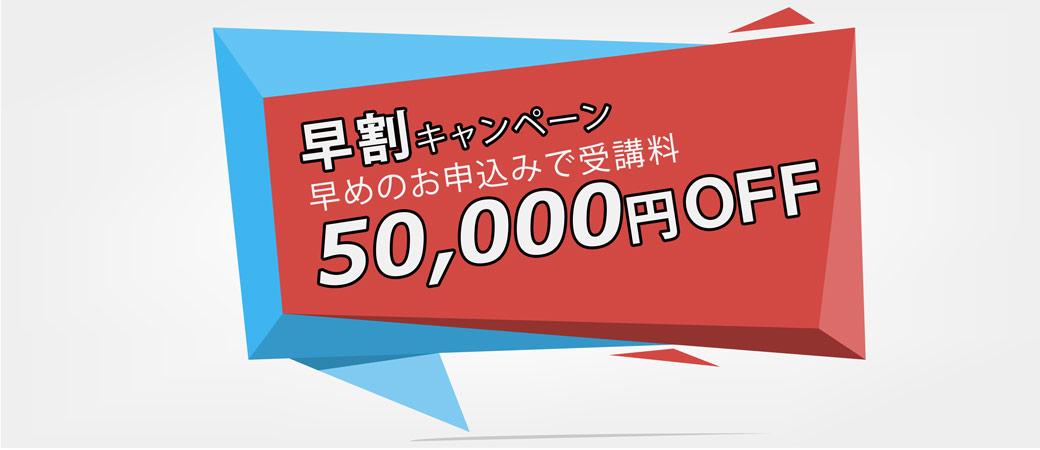 早割キャンペーン50000円