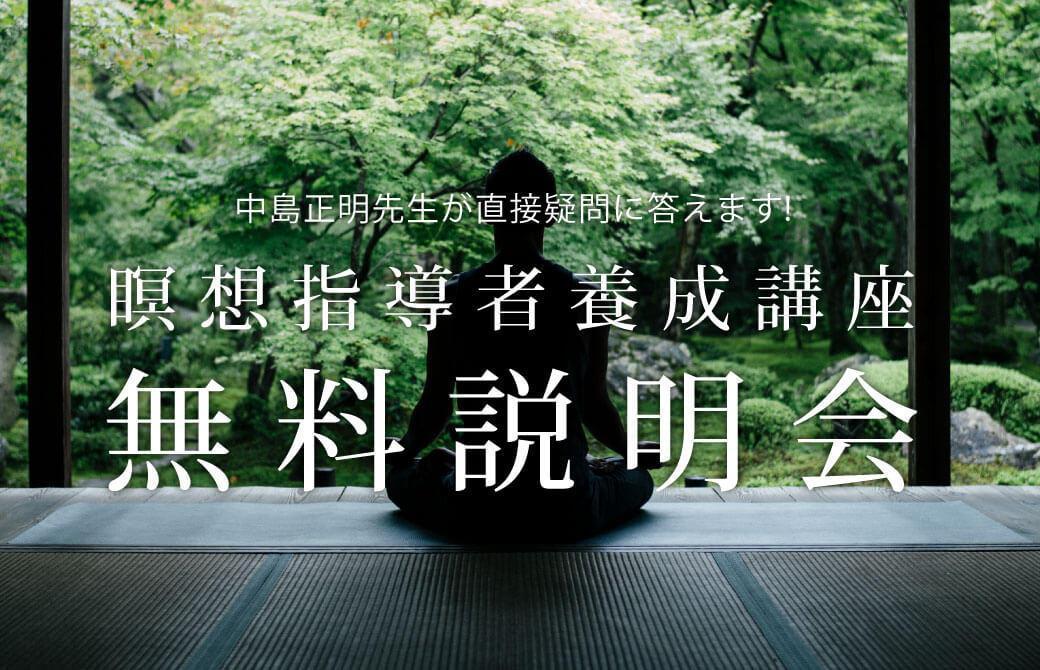 無料説明会|瞑想指導者養成講座