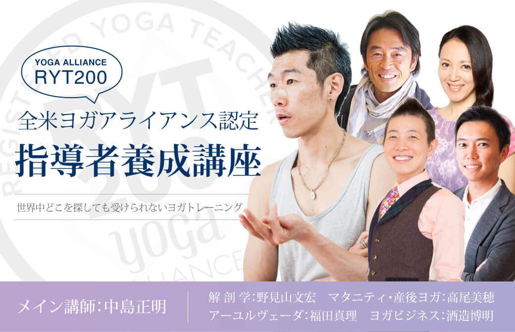 中島正明:RYT200全米ヨガアライアンス認定講座(20日間)