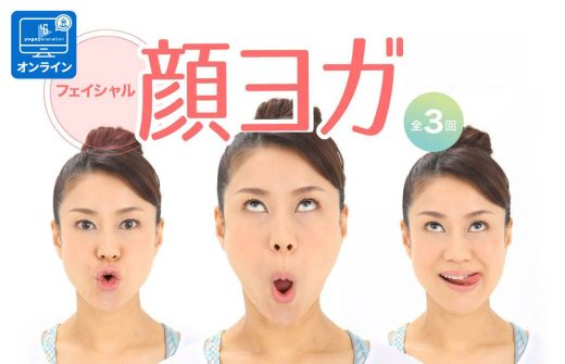 facial_yoga_3days_onlinenew