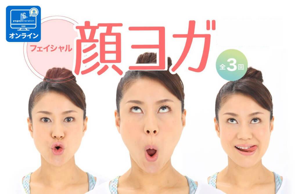 facial_yoga_3days_onlinenew