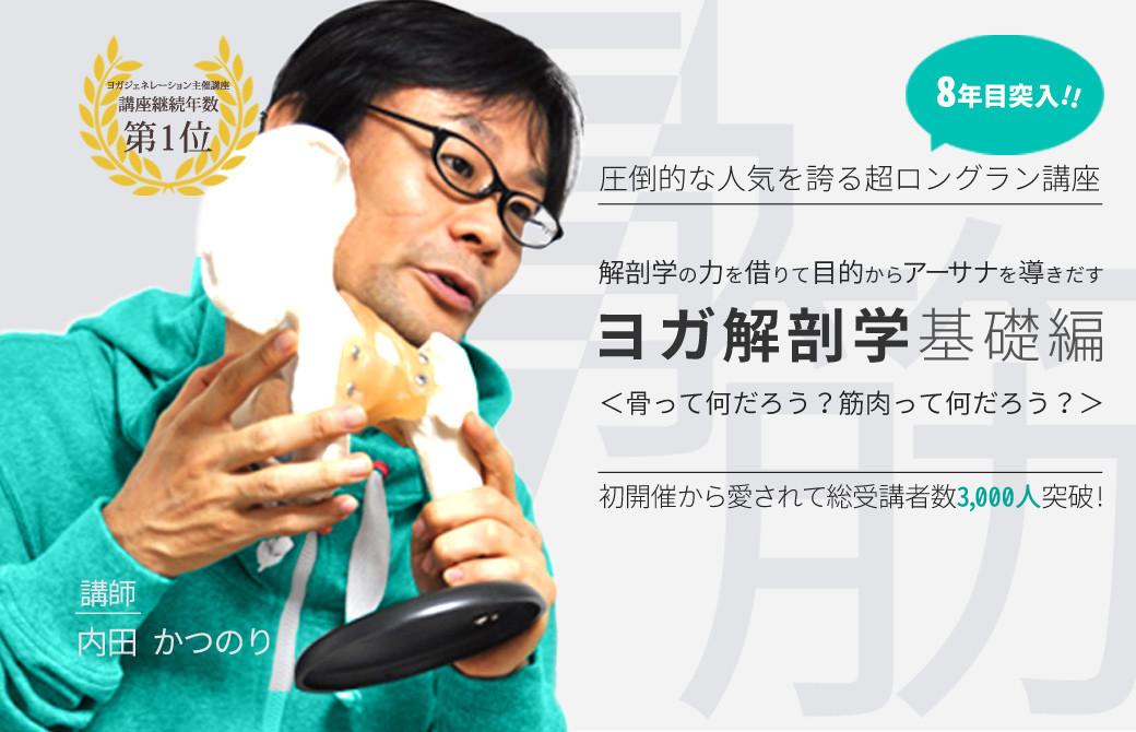 ヨガ解剖学講座基礎編の画像。緑色のパーカーを着た内田かつのり先生が股関節の骨模型を持っている様子