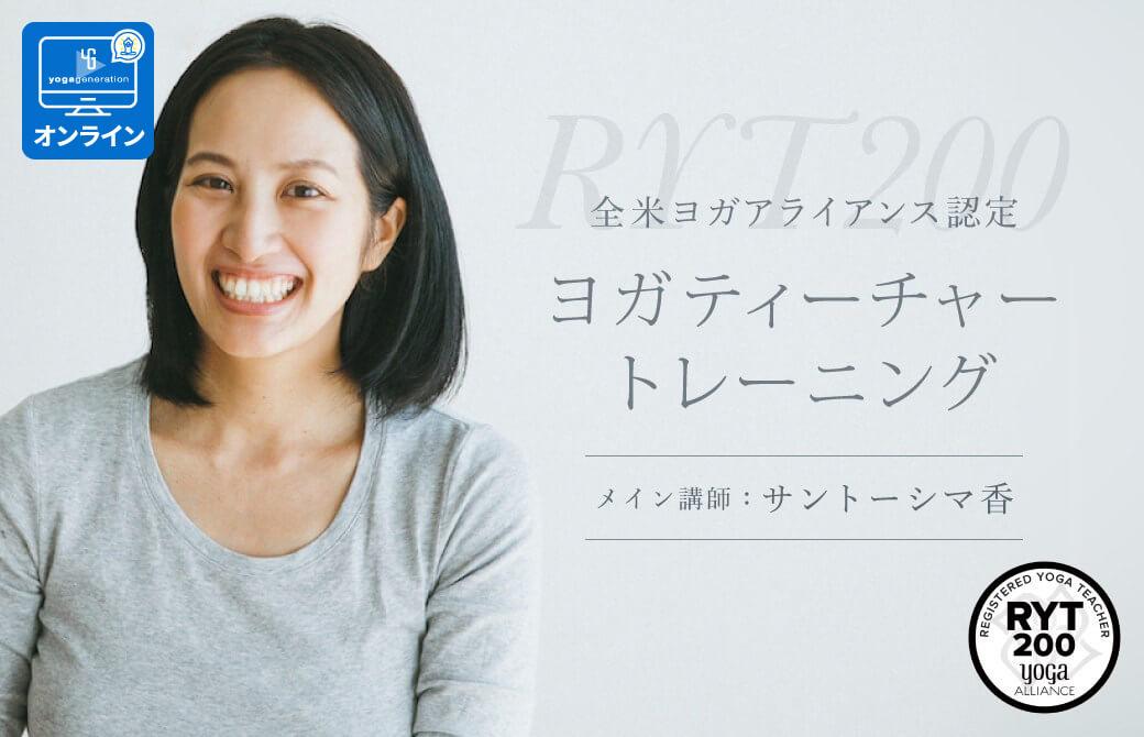 【オンライン】笑顔のサントーシマ香先生