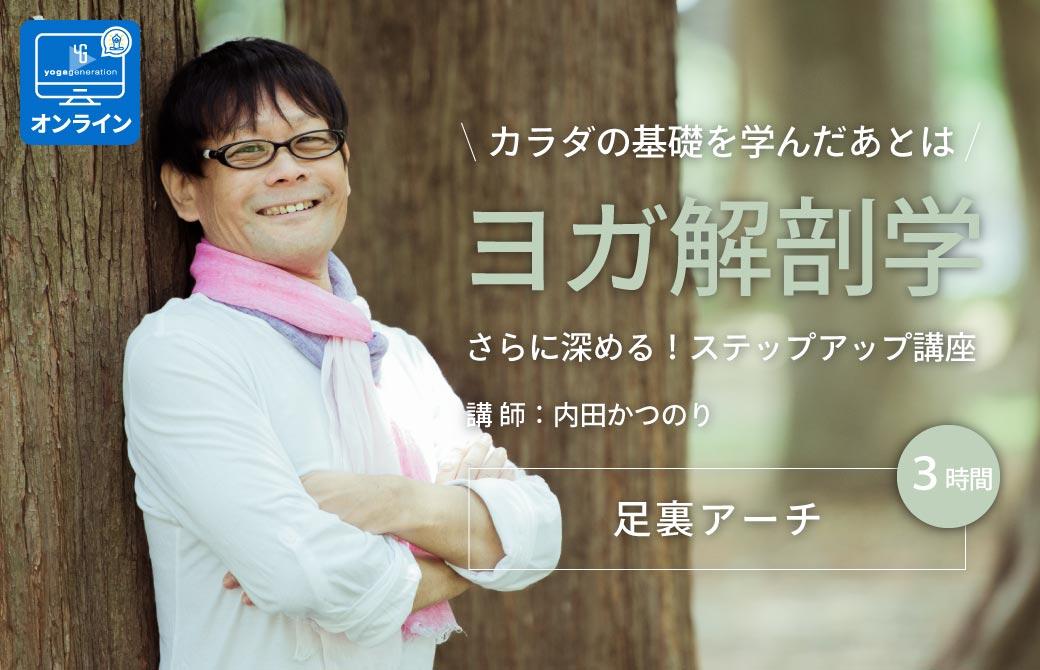 【オンライン】内田かつのりテーマ別ワークショップ「足裏アーチ」