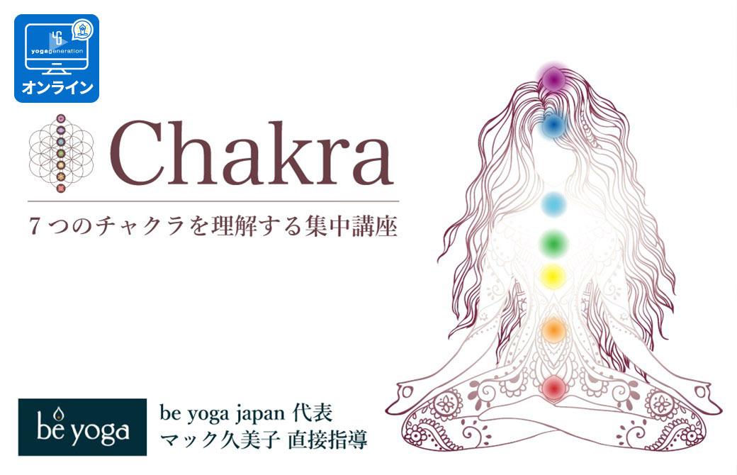 7つのチャクラ集中講座 mackkumiko_chakra_online