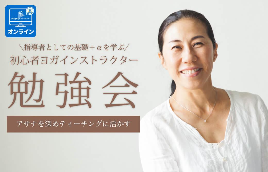 makikodeguchi_benkyo_asana_online