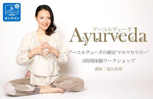 marifukuda_Ayurveda_marma_therapy_online