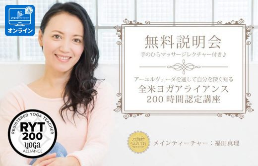 marifukuda_RYT_setsumei_online