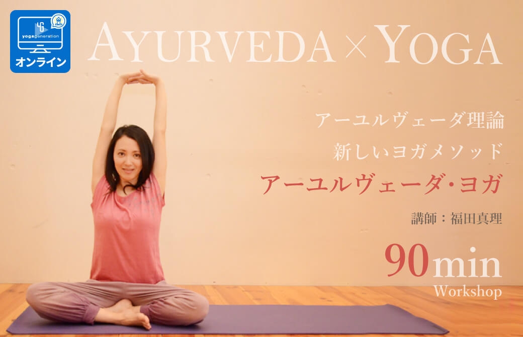 marifukuda_ayurveda_90min_online