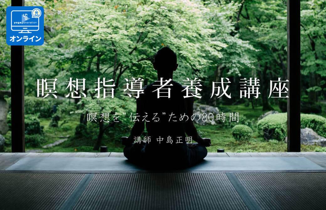 瞑想を学び・深め、伝える「瞑想指導者養成講座」