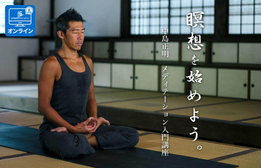 中島正明瞑想入門講座