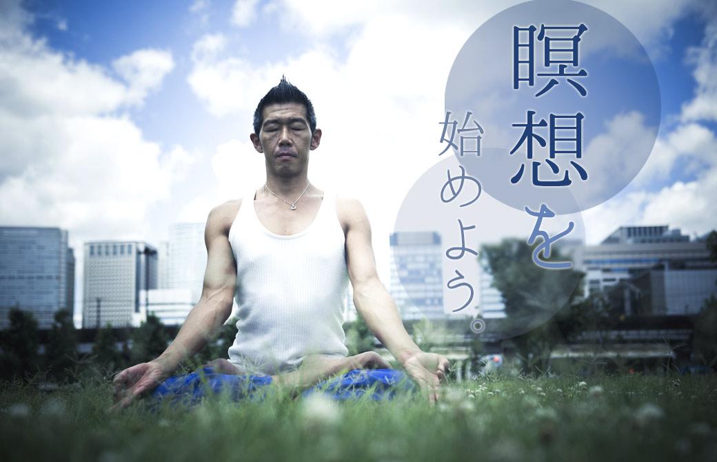 中島正明先生が瞑想をしている