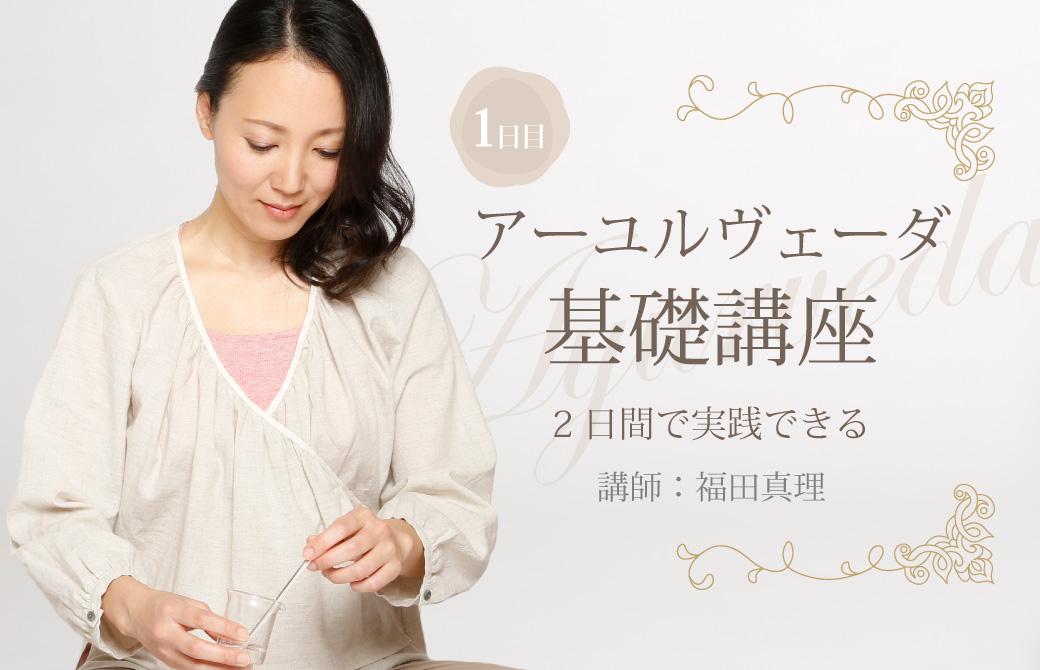 fukuda-small1