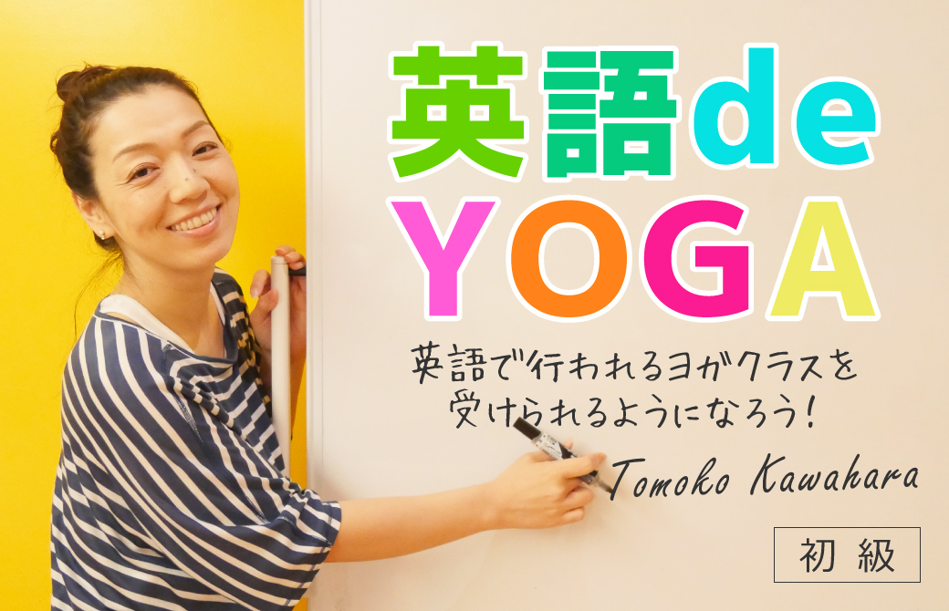 英語deYOGA:初級コース(3日間)