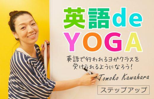 英語deYOGA:ステップアップ