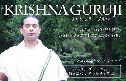 ヨガ総合講座:アーユルヴェーダの体質に基づくアーサナを学ぶ