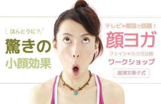 フェイシャルヨガ(顔ヨガ):体験イベント