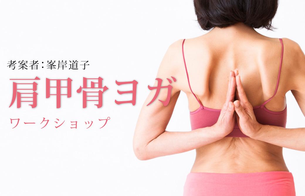 肩甲骨ヨガワークショップ program-kenko-20170421-01