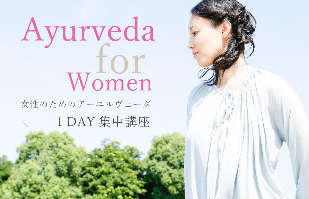 女性のためのアーユルヴェーダ