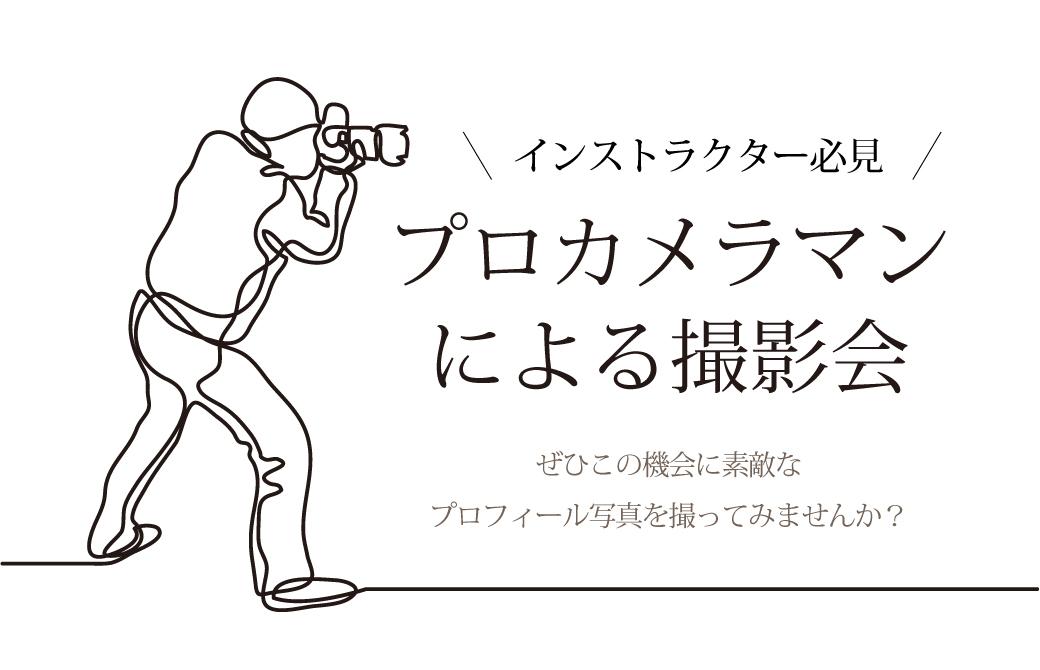 プロカメラマンによる撮影会