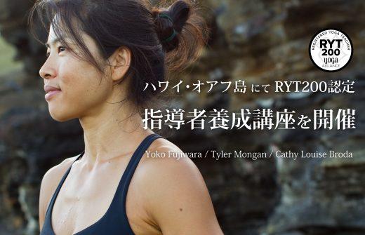【サイド下部】ハワイ オアフ島にて開催!RYT200取得のヨガ留学企画