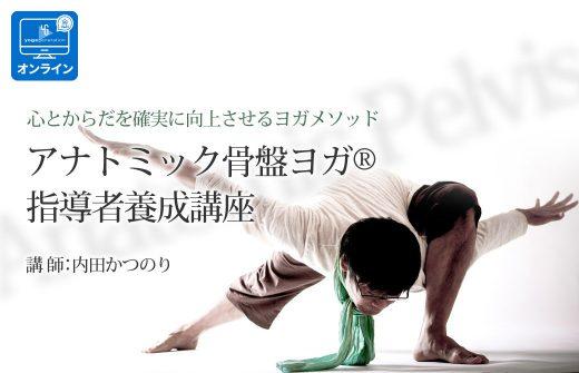 オンライン 内田かつのり先生 アナトミック骨盤ヨガ®指導者養成講座