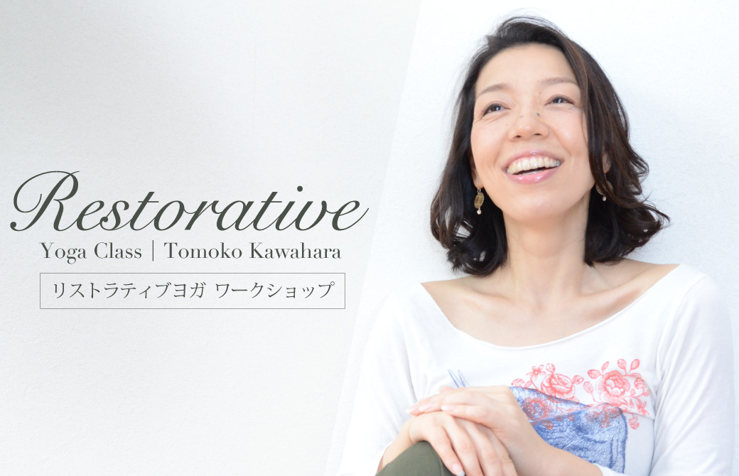 リストラティブヨガ:体験クラス