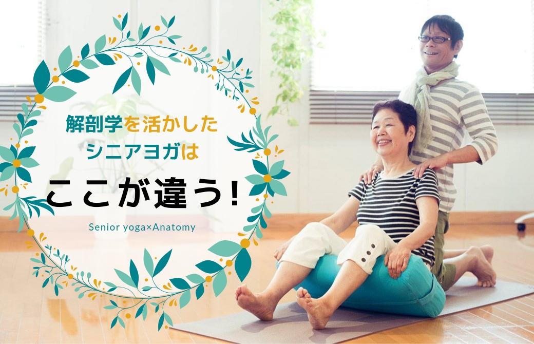 座っている高齢の女性の方に手を添える内田かつのり先生:ヨガ解剖学を活かしたシニアヨガはここが違う!
