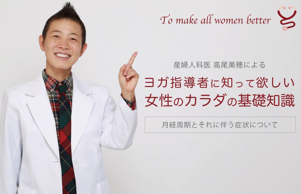 女性のカラダの基礎知識:2.月経周期とそれに伴う症状