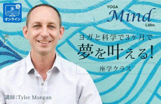 タイラー・モンガンマインドラボ