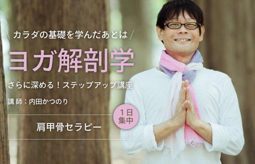 ヨガ解剖学講座内田かつのり肩甲骨セラピー