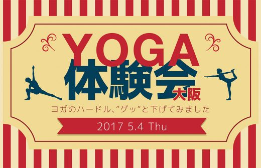 YOGA体験会大阪