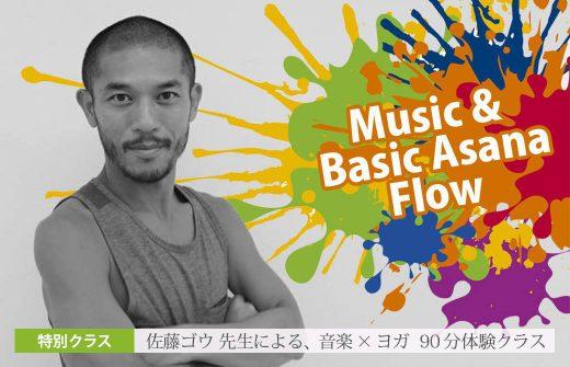 佐藤ゴウ音楽×ヨガフロー90分体験クラス