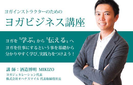 【サイドバー上部】ヨガビジネス講座